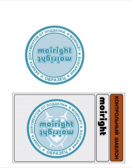Печати с защитой Moiright