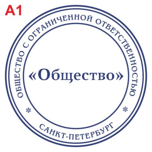 А - 1