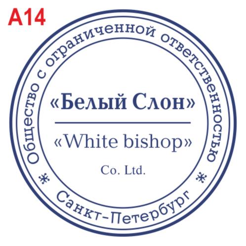 А - 14