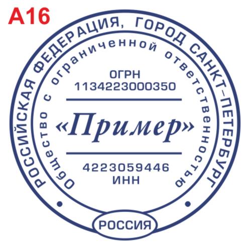 А - 16