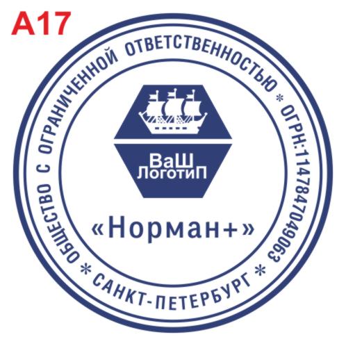 А - 17