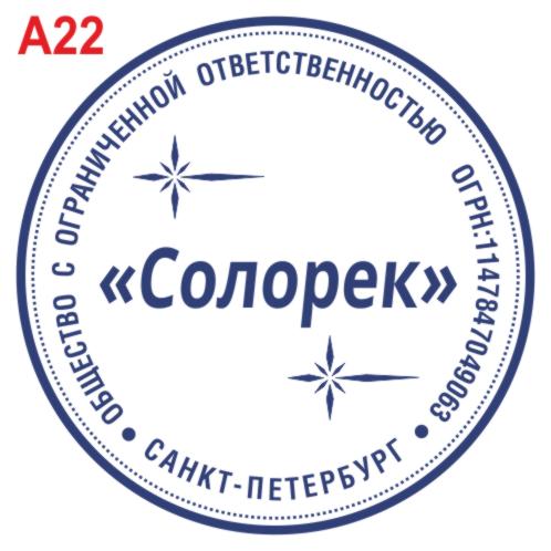 А - 22