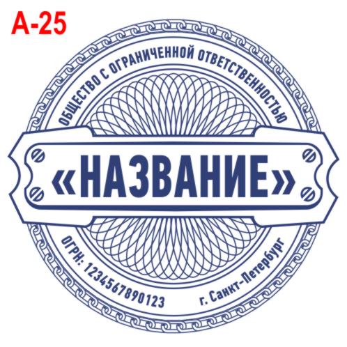 А - 25