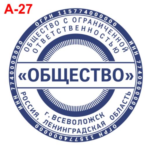А - 27