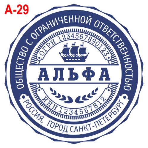 А - 29