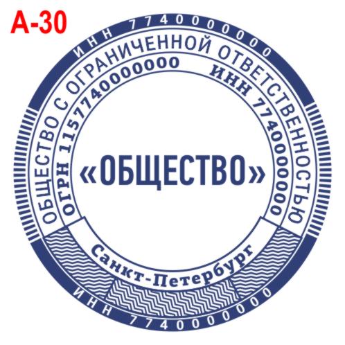А - 30