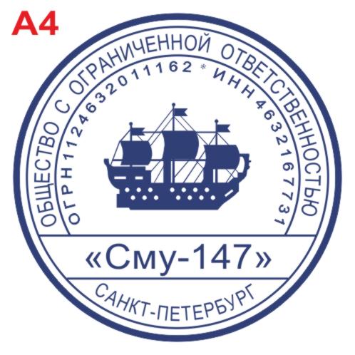 А - 4
