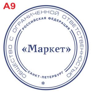 печати и штампы, изготовление печатей и штампов, образец печати ООО