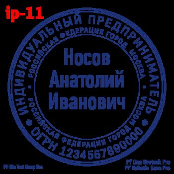 pechati_obrazec_ip-11-0757064d97