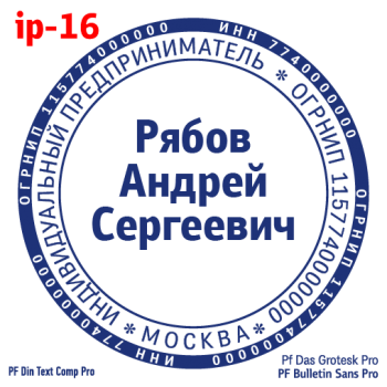 pechati_obrazec_ip-16-bc1fcf4647