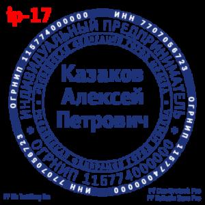 pechati_obrazec_ip-17-2f66564045