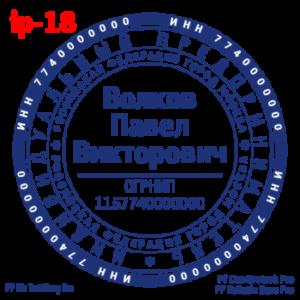 pechati_obrazec_ip-18-2e3735e0da