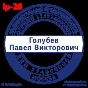 pechati_obrazec_ip-20-18144b8e9b