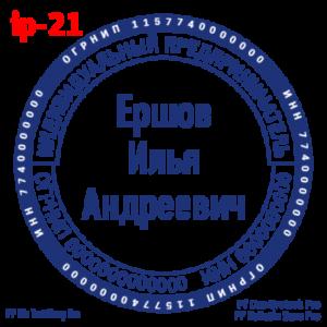 pechati_obrazec_ip-21-7be16bc6e2