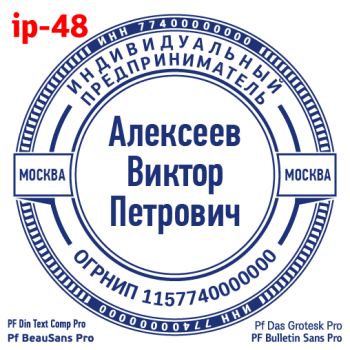 pechati_obrazec_ip-48-d3e9d2c0f7