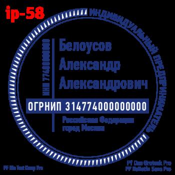 pechati_obrazec_ip-58-8dd6bb1f7d