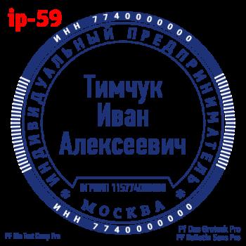 pechati_obrazec_ip-59-60e3738e83