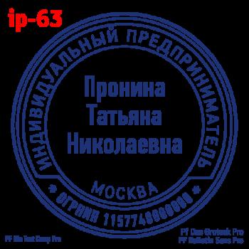 pechati_obrazec_ip-63-a8c8cfc877