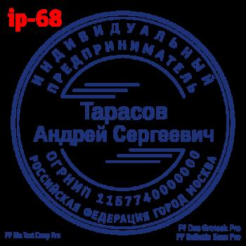 pechati_obrazec_ip-68-b1f3c6f9c4