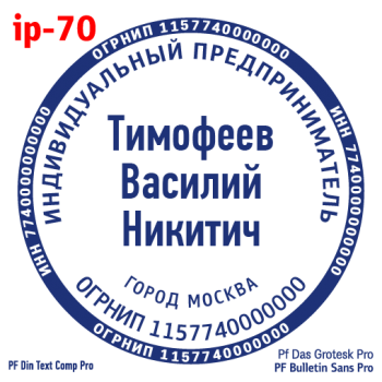 pechati_obrazec_ip-70-251931c434