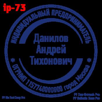pechati_obrazec_ip-73-07831c2b26