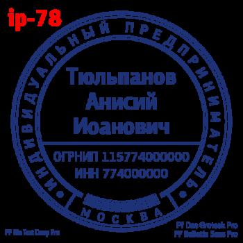 pechati_obrazec_ip-78-00f58315bd