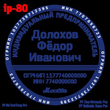 pechati_obrazec_ip-80-0c36773ed5