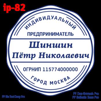 pechati_obrazec_ip-82-fce3923a78