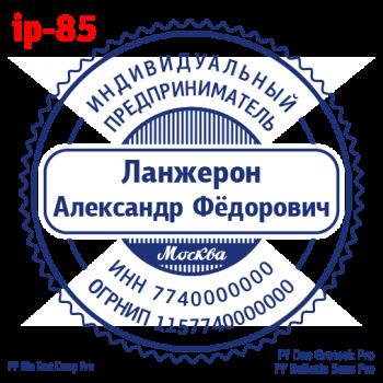pechati_obrazec_ip-85-7af78e5ac7