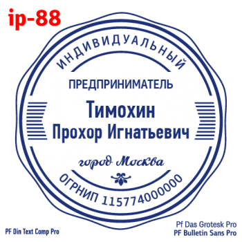 pechati_obrazec_ip-88-e225736a52