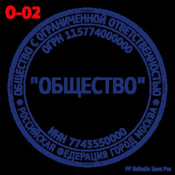 pechati_obrazec_ooo-02-3b7af01fc3
