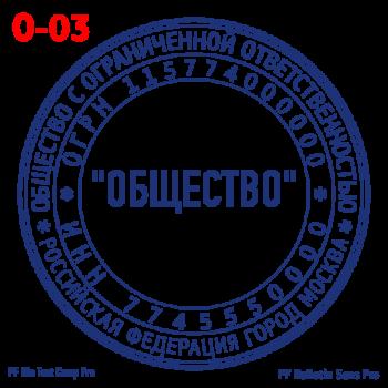 pechati_obrazec_ooo-03-00b8d41519
