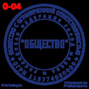 Образец печати ООО