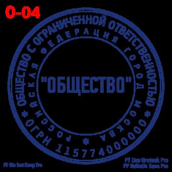 pechati_obrazec_ooo-04-e3a128f7cd