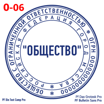 pechati_obrazec_ooo-06-b40e4bdfcf.png