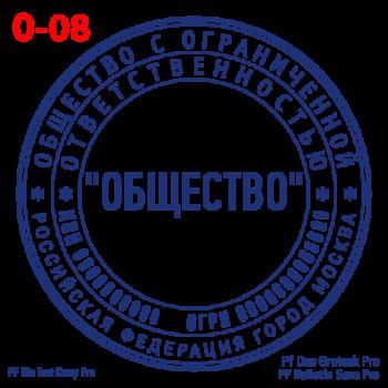 pechati_obrazec_ooo-08-e49d448814