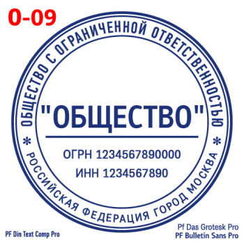 pechati_obrazec_ooo-09-a55c3a0457