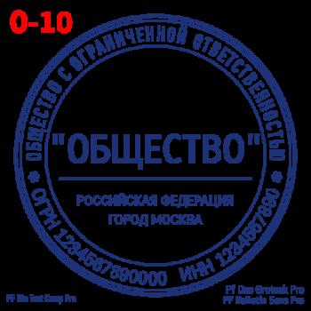 pechati_obrazec_ooo-10-aa0f1acb9b.png
