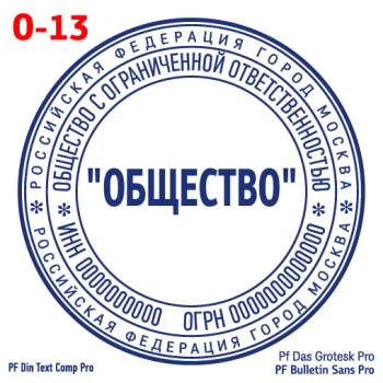 pechati_obrazec_ooo-13-86b8fb19cd