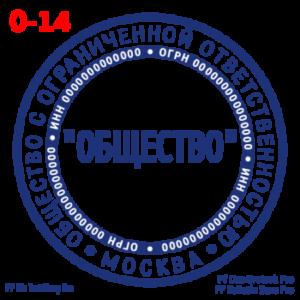 pechati_obrazec_ooo-14-c7f933d847.png