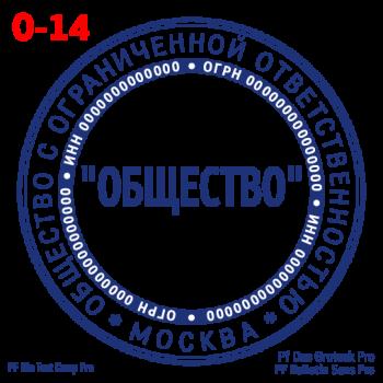 pechati_obrazec_ooo-14-c7f933d847