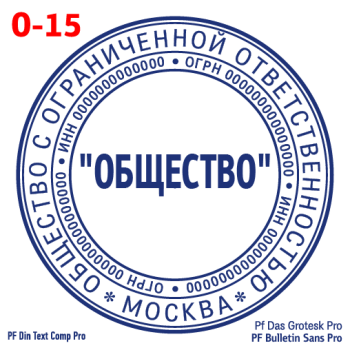 pechati_obrazec_ooo-15-f9da7db5e9