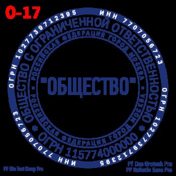 pechati_obrazec_ooo-17-d4ae303b67.png