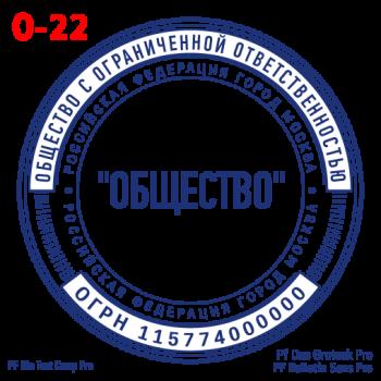pechati_obrazec_ooo-22-330fc92a7a.png