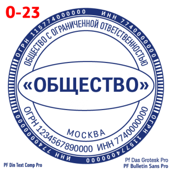 pechati_obrazec_ooo-23-506925df23