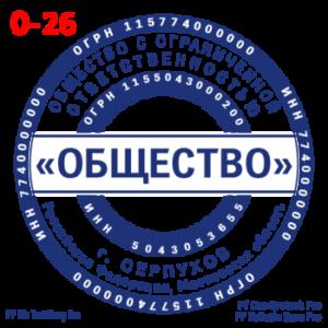 pechati_obrazec_ooo-26-098469bf99.png