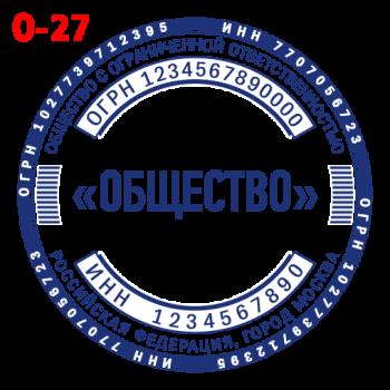 pechati_obrazec_ooo-27-616f5d709f