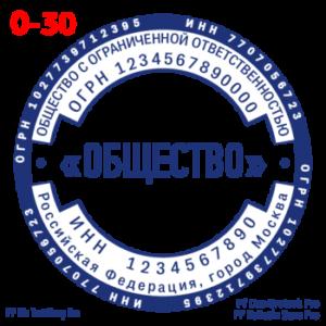 pechati_obrazec_ooo-30-3a28508247.png