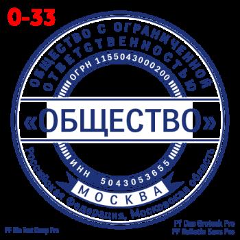 pechati_obrazec_ooo-33-09c93beb21.png