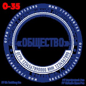 pechati_obrazec_ooo-35-ecff3b82cf.png